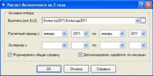 Расчет больничного листа в онлайн калькуляторе