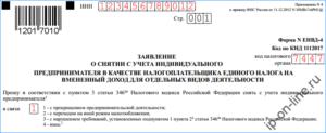 Написание заявления о снятии организации с учета ЕНВД