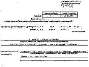 Приказ на увольнение в связи со смертью работника: какой датой оформляется прекращение трудового договора, образец документа
