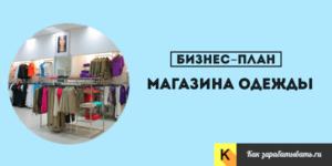 Как открыть магазин одежды: бизнес-план :
