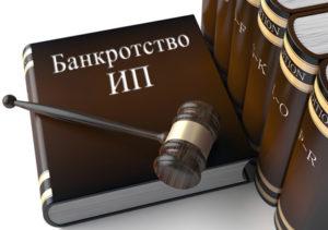 Банкротство ИП: проводим процедуру закрытия ИП с долгами