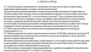 Трудовой договор со сдельной оплатой труда: образец составления и оформления документа
