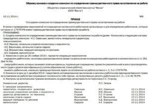 Образец приказа о создании комиссии по сокращению численности