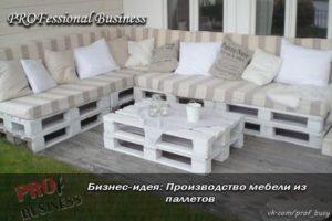 Идея бизнеса: как открыть бизнес по производству мебели