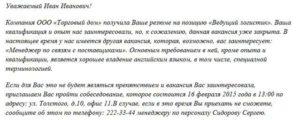 Приглашение на собеседование: по электронной почте (образец, шаблон, пример), по телефону