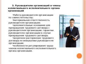 Особенности увольнения руководителя организации