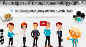 Как стать индивидуальным предпринимателем в России: пошаговая инструкция