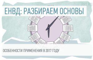 Особенности применения ЕНВД в 2017 году