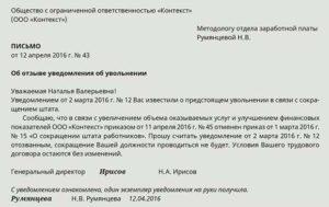 Уведомление об отмене процедуры сокращения и его образец