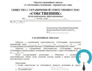 Гарантийное письмо на юридический адрес ООО