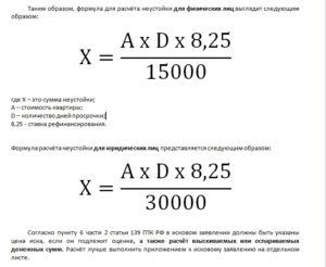 Как правильно рассчитать неустойку по ставке рефинансирования: формулы и примеры расчета по ним