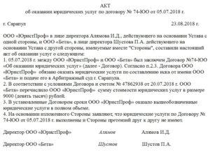 Образец акта об оказании услуг 2017-2018 года