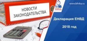 Налоговая декларация ЕНВД 2018