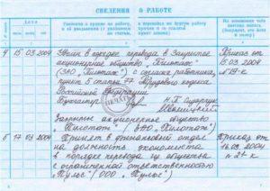 Варианты записи в трудовую книжку работника, при его увольнении