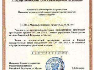 Регистрация некоммерческой организации: нужные документы и рекомендации специалистов