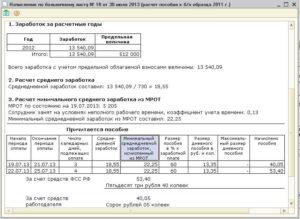 Расчет больничный из МРОТ - заполнение, как расчитать, пример расчета