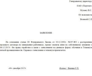 Заявление на увольнение по собственному желанию. Образец 2017-2018