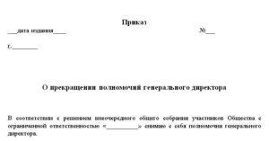 Приказ об увольнении генерального директора по собственному желанию или по решению учредителя: кто его подписывает, а также образец и порядок оформления