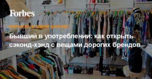 Секонд-хэнд. Как открыть магазин одежды б/у?