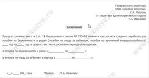 Заявление о замене расчетного периода для расчета больничного