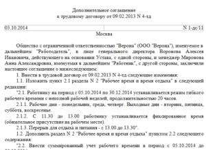 Гибкий график работы в трудовом договоре: образец, понятие, виды и рекомендации по оформлению