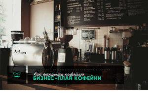 Бизнес-план кофейни. Как открыть кофейню с нуля :