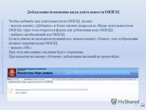 Как добавить коды ОКВЭД для ООО в 2017 году: пошаговая инструкция