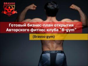 Готовый бизнес-план открытия фитнес-клуба