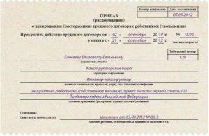 Увольнение по собственному желанию без отработки: как работнику не отрабатывать 2 недели, какие правила прописаны в ТК РФ, а также образец заполнения заявления при расторжении трудового договора.