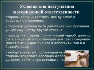 Условия наступления материальной ответственности сторон трудового договора