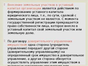 Уставной капитал ООО и действия с ним (вклад, уменьшение, продажа доли и т.д.)