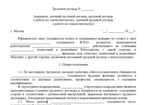 Трудовой договор по совместительству: особенности подготовки документа