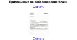 Приглашение на собеседование: правила оформления