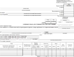 Унифицированная форма ТОРГ-1 - Акт о приемке товаров