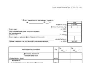 Отчет о движении денежных средств форма 4: скачать бланк и заполнить правильно