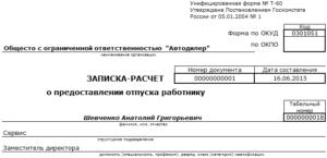 Записка-расчёт о предоставлении отпуска в 2017 году - работнику, образец заполнения, форма Т-60, бланк, дата, куда подшивать