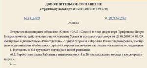 Доп соглашение к договору о переносе сроков трудового договора