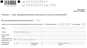 Заполняем форму заявления ЕНВД-3 по-новому