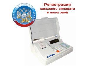 Постановка ККМ на учёт. Инструкция по регистрации кассового аппарата в налоговой