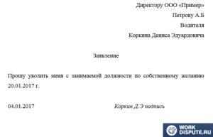 Увольнение на больничном по собственному желанию - статья ТК РФ. Образец заявления на увольнение по собственному желанию