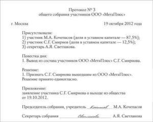 Выход участника из ООО: оформление выхода участника из состава учредителей