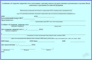 Уведомление об открытии расчетного счета