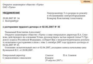 Увольнение на испытательном сроке по инициативе работодателя: расторжение трудового договора с непрошедшим испытание работником