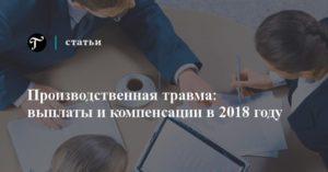 Производственная травма: выплаты и компенсации на 2018 год