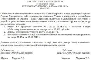 Дополнительное соглашение к трудовому договору об изменении оклада