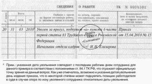 Приказ об увольнении за прогул: образец заполнения, статья ТК, регулирующая вопрос отсутствия работника без уважительной причины, а также какая дата ставится на документе