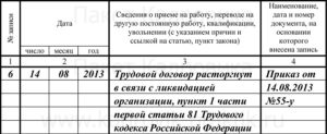 Увольнение в связи с ликвидацией организации: запись в трудовой книжке о прекращении деятельности предприятия (образец) и порядок исправления ошибок