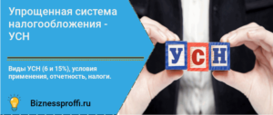 Упрощенная система налогообложения в 2018 году, УСН для ООО
