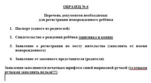Документы для регистрации ООО: список документов и несколько рекомендаций