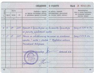 Подпись в трудовой книжке при увольнении: кто подписывает запись, а также должен ли работник расписываться в трудовой?